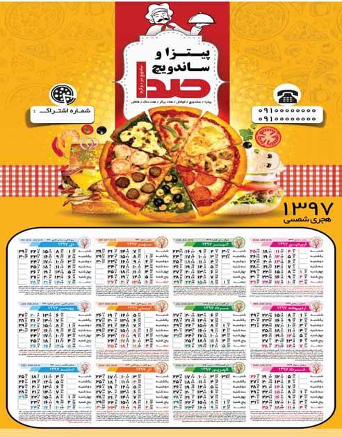 طرح لایه باز (PSD) تقویم دیواری 1397 جهت تبلیغات ساندویجی و فست فود (1)