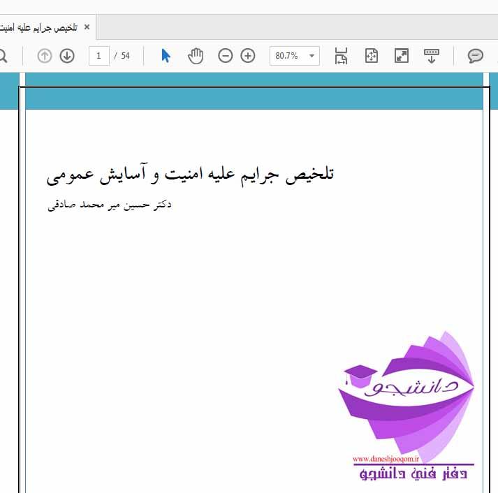 خلاصه  جزوه جرایم علیه امنیت و آسایش عمومی - دکتر حسین میر محمد صادقی- به صورت PDF