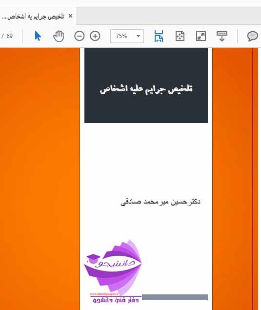 خلاصه جزوه جرایم علیه اشخاص - دکتر حسین میر محمد صادقی- به صورت PDF