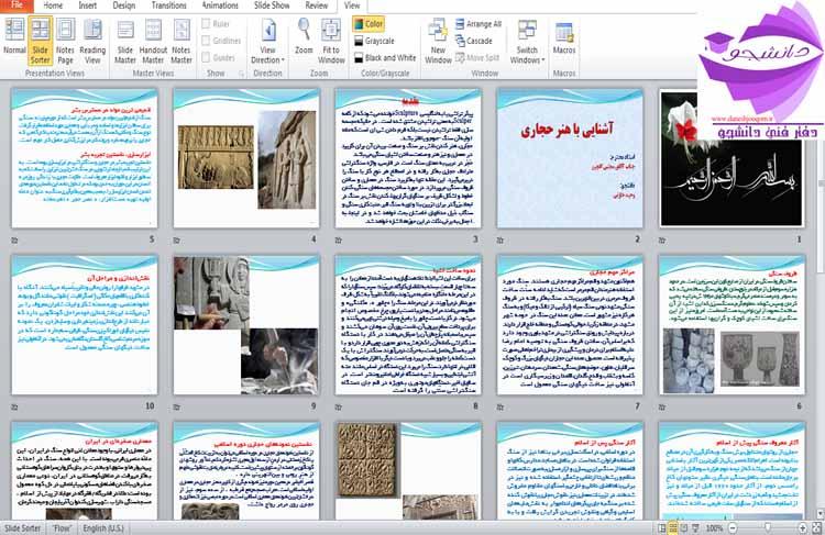 پاورپوئینت ppt در مورد آشنایی با هنر حجاری و پیکرتراشی در ایران 27 اسلاید