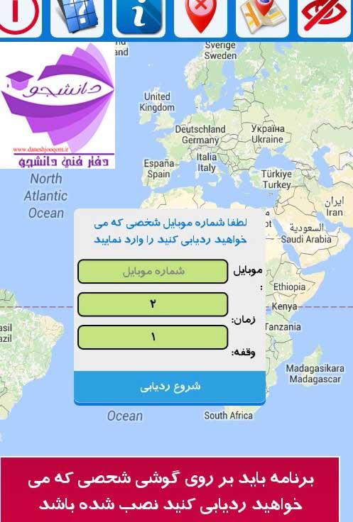 نرم افزار آنروید ایرانی ردیابی افراد روی نقشه با شماره موبایل بدون gps  و100% عملی