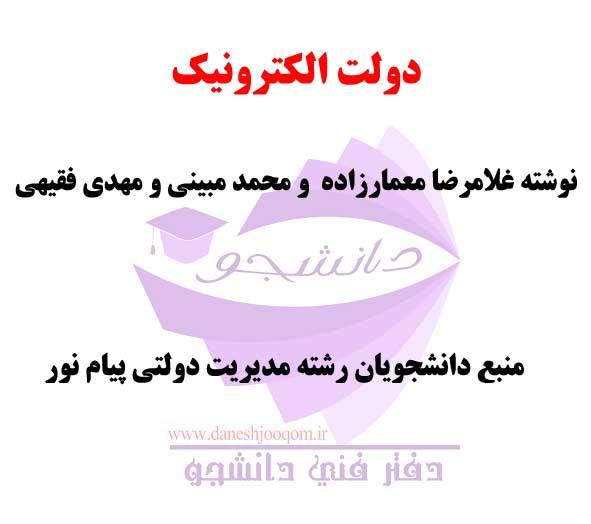 کتاب pdf و خلاصه کتاب دولت الکترونیک تالیف