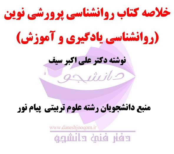 خلاصه کتابPDF روانشناسی پرورشی نوین (روانشناسی یادگیری و آموزش) تالیف دکتر علی اکبر سیف