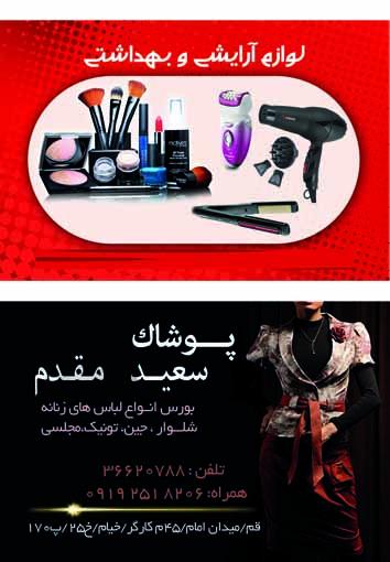 طرح لایه باز (psd) کارت ویزیت پوشاک زنانه و لوازم آرایشی و بهداشتی