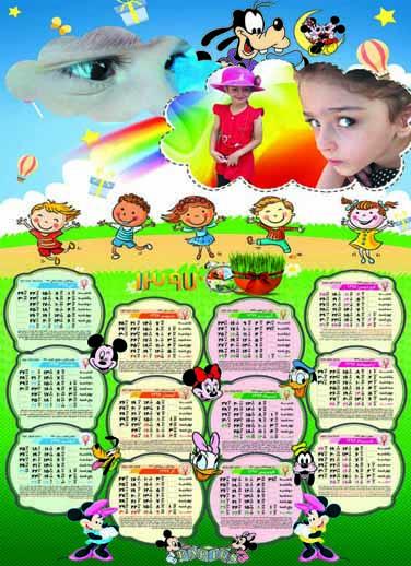 طرح لایه باز (PSD&TIF) تقویم دیواری 1397 کودکانه مناسب جهت مهدکودک و پیش دبستانی  (1)