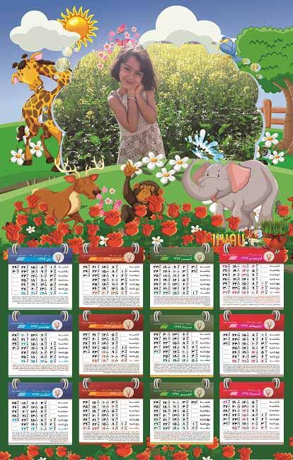 طرح لایه باز (PSD&TIF) تقویم دیواری 1397 کودکانه مناسب جهت مهدکودک و پیش دبستانی (2)