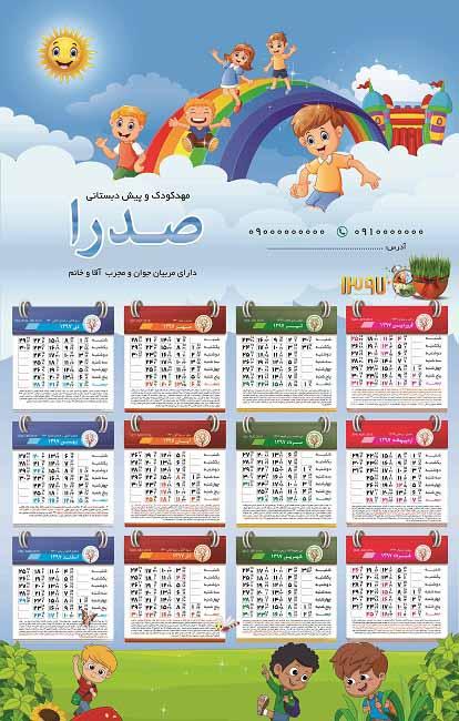 طرح لایه باز (PSD&TIF) تقویم دیواری 1397 کودکانه مناسب جهت مهدکودک و پیش دبستانی  (5)