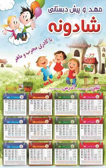 طرح لایه باز (PSD&TIF) تقویم دیواری 1397 کودکانه مناسب جهت مهدکودک و پیش دبستانی  (10)