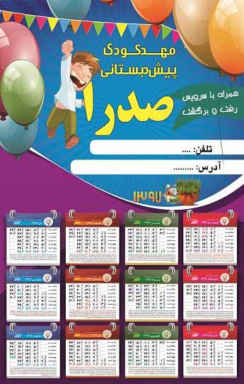 طرح لایه باز (PSD&TIF) تقویم دیواری 1397 کودکانه مناسب جهت مهدکودک و پیش دبستانی  (9)