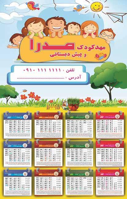 طرح لایه باز (PSD&TIF) تقویم دیواری 1397 کودکانه مناسب جهت مهدکودک و پیش دبستانی  (8)