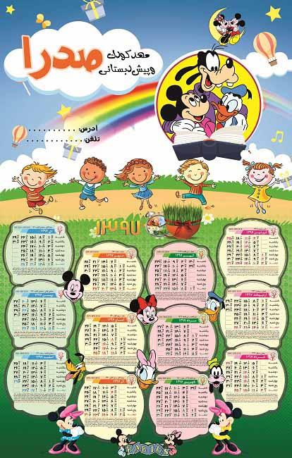 طرح لایه باز (PSD&TIF) تقویم دیواری 1397 کودکانه مناسب جهت مهدکودک و پیش دبستانی  (7)