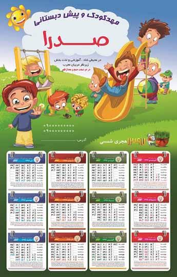 طرح لایه باز (PSD&TIF) تقویم دیواری 1397 کودکانه