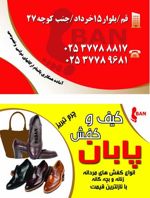 طرح لایه باز (PSD) کارت ویزیت کیف و کفش فروشی (پابان)