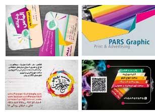 مجموعه طرح لایه باز (psd) کارت ویزیت چاپ و تبلیغات