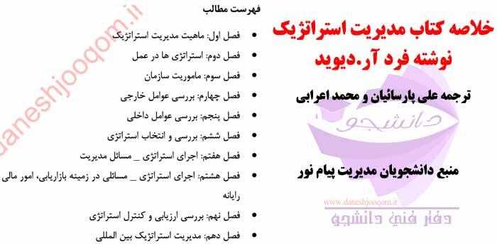 خلاصه کتاب PDF مدیریت استراتژیک- نوشته فرد آر.دیوید- ترجمه علی پارسائیان و محمد اعرابی