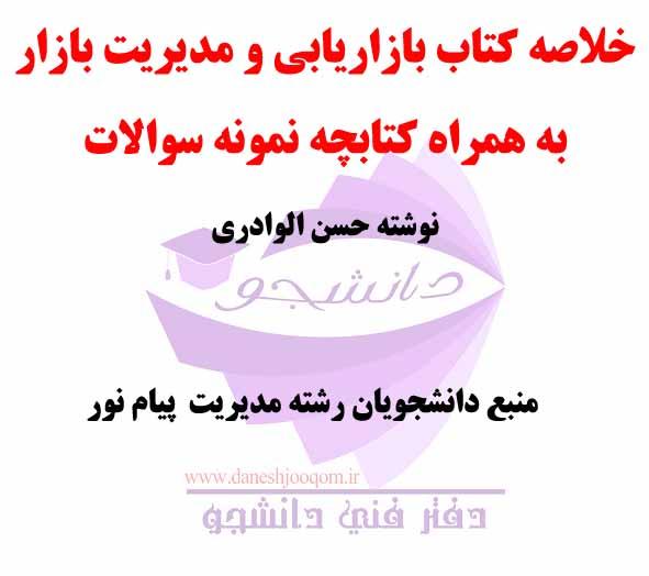 خلاصه کتاب PDF بازاریابی و مدیریت بازار- نوشته حسن الوادری- رشته مدیریت پیام نور