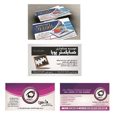 مجموعه طرح لایه باز. (psd) کارت ویزیت حرفه ای موسسه