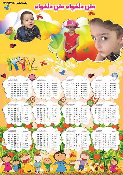طرح لایه باز فتوشاپ تقویم دیواری 1397 کودکانه مناسب جهت مهدکودک و پیش دبستانی (5)