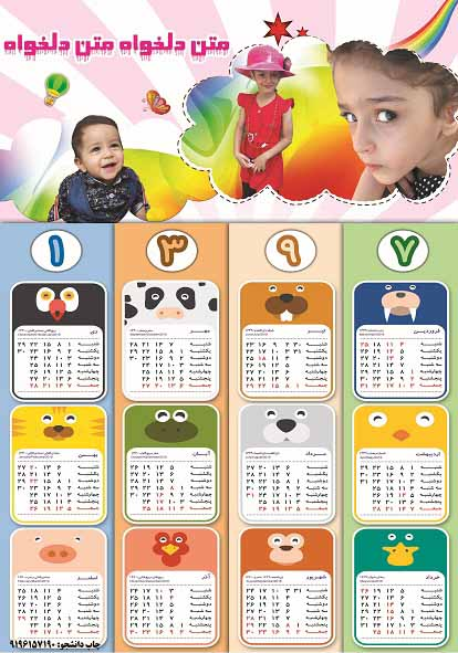 طرح لایه باز فتوشاپ تقویم دیواری 1397 کودکانه مناسب جهت مهدکودک و پیش دبستانی (12)
