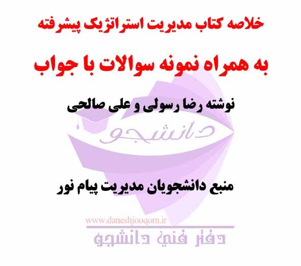 خلاصه کتاب PDF مدیریت استراتژیک پیشرفته- نوشته رضا رسولی و علی صالحی + نمونه سوالات پیام نور