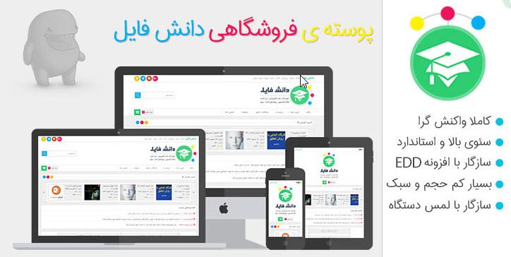 قالب وردپرس دانش فایل جهت فروش محصولات دانلودی در سایت های وردپرس