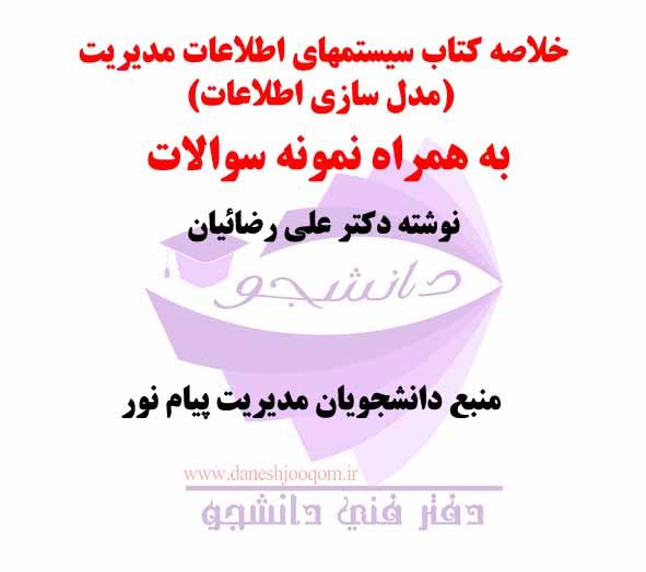 خلاصه کتاب PDF سیستمهای اطلاعات مدیریت (مدل سازی اطلاعات) نوشته دکتر علی رضائیان + نمونه سوالات پیام نور