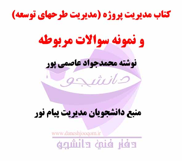 خلاصه کتاب PDF مدیریت پروژه (مدیریت طرحهای توسعه) نوشته محمدجواد عاصمی پور+ نمونه سوالات پیام نور