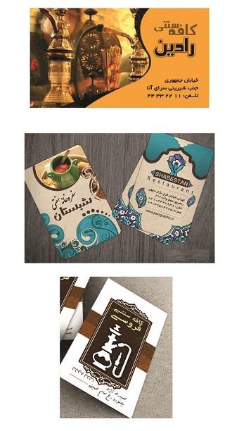 مجموعه طرح لایه باز (psd) کارت ویزیت کافه و چایخانه