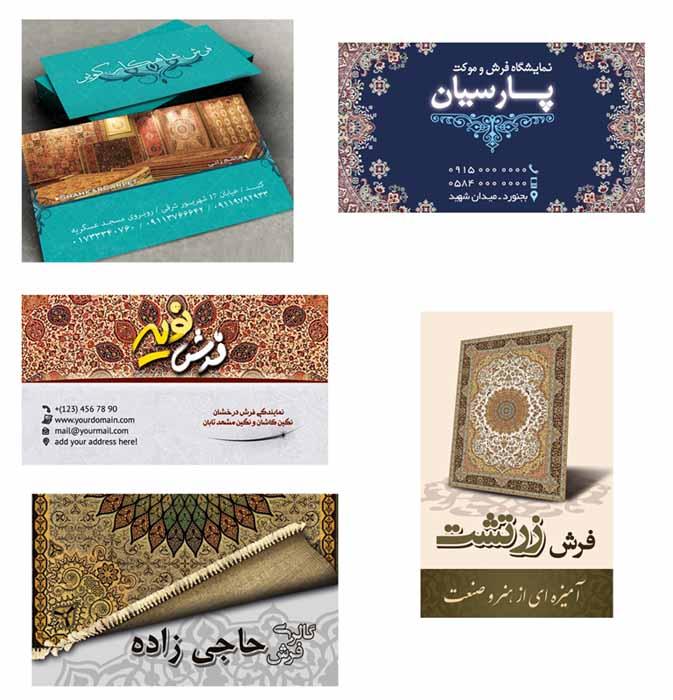مجموعه طرح لایه باز (psd) کارت ویزیت فرش فروشی (سری