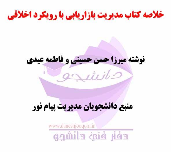 خلاصه کتاب PDF مدیریت بازاریابی با رویکرد اخلاقی - نوشته میرزا حسن حسینی و فاطمه عیدی