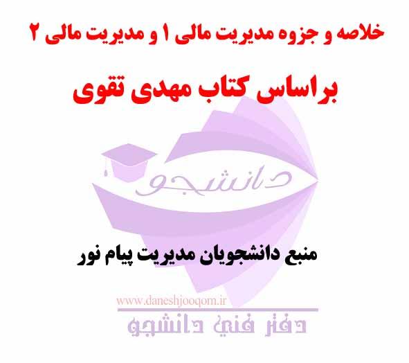 خلاصه و جزوه مدیریت مالی 1 و مدیریت مالی 2 - براساس کتاب مهدی تقوی- پیام نور