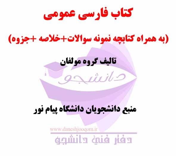 مجموعه کتاب فارسی عمومی پیام نور (کتاب کامل + جزوات و خلاصه+فلش کارت+نمونه سوالات)
