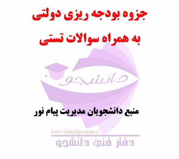 جزوه بودجه ریزی دولتی + سوالات تستی - رشته مدیریت پیام نور