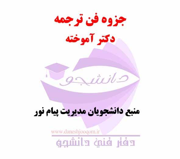 جزوه فن ترجمه- دکتر آموخته- منبع رشته مدیریت پیام نور