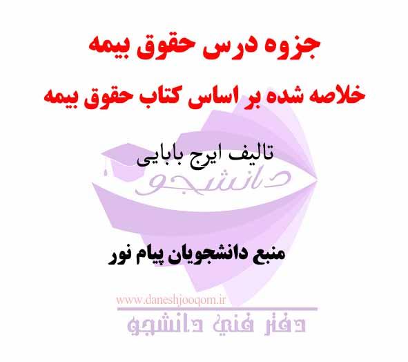 جزوه درس حقوق بیمه - خلاصه شده بر اساس کتاب حقوق بیمه- تالیف ایرج بابایی- منبع رشته های پیام نور