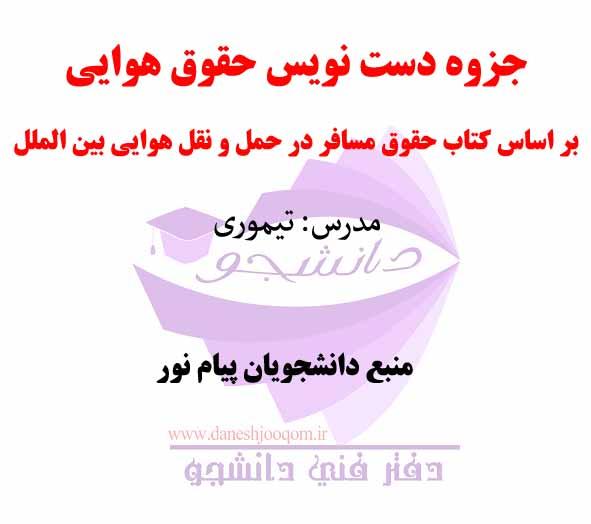 جزوه دست نویس حقوق هوایی - بر اساس کتاب حقوق مسافر در حمل و نقل هوایی بین الملل- مدرس: تیموری- منبع دانشجویان پیام نور