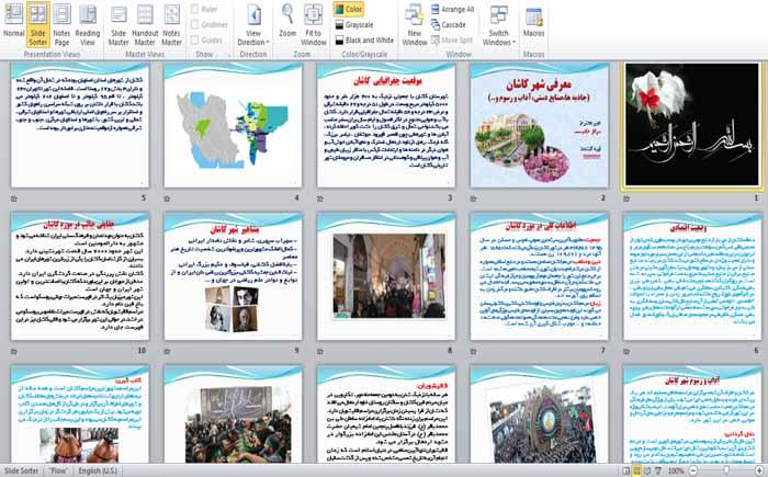پاورپوئینت ppt در مورد آشنایی با شهر کاشان (جاذبه ها،آداب و رسوم،صنایع دستی و...) 25 اسلاید