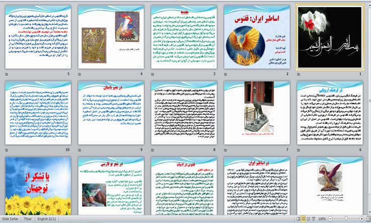 پاورپوئینت ppt در مورد اساطیر ایران: ققنوس- 15 اسلاید