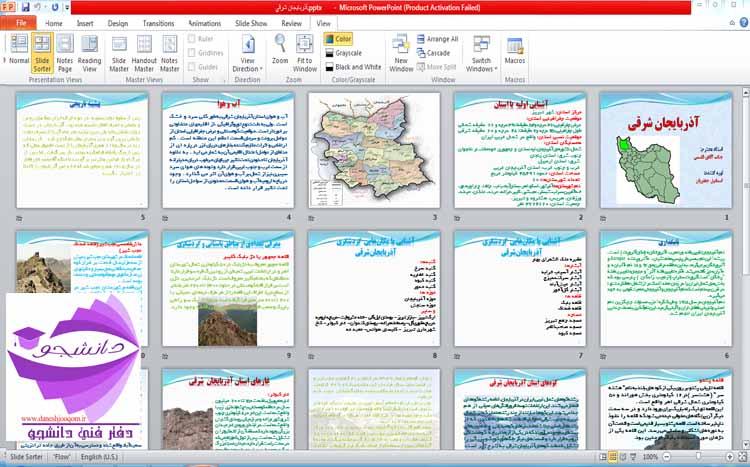 پاورپوئینت ppt در مورد آشنایی با آذربايجان شرقي (آداب و رسوم-تاریخچه-مناطق گردشگری و..) - 24 اسلاید