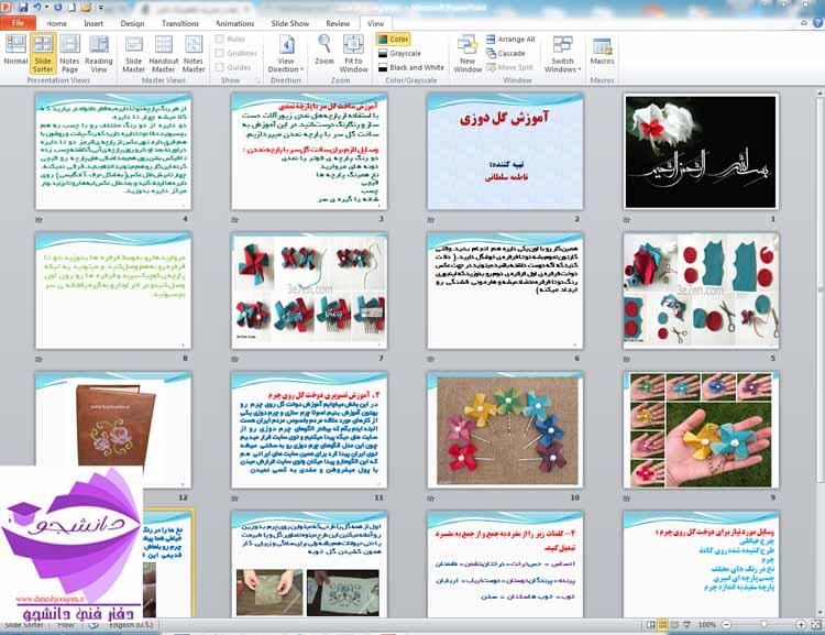 پاورپوئینت PPT  آموزش گل دوزی - 19 اسلاید