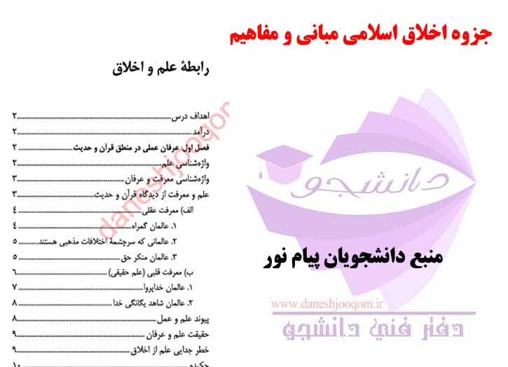 جزوه اخلاق اسلامي مباني و مفاهيم- منبع رشته های پیام نور