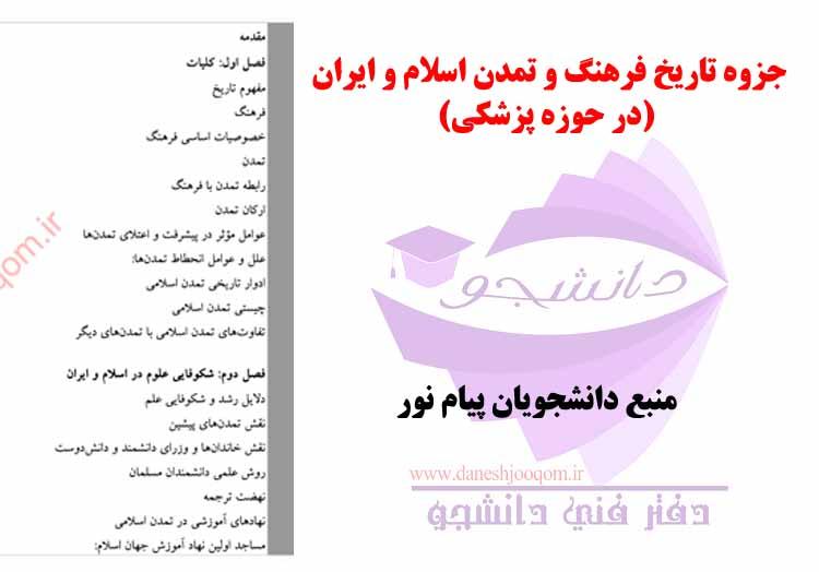 جزوه تاریخ فرهنگ و تمدن اسلام و ايران (در حوزه پزشکی) منبع دانشجویان پیام نور