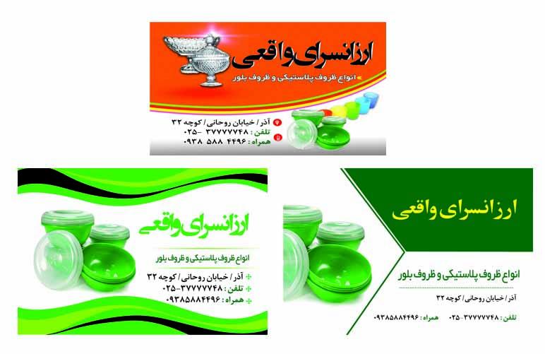 طرح لایه باز (PSD) کارت ویزیت فروشگاه ظروف پلاستیکی و بلوریجات