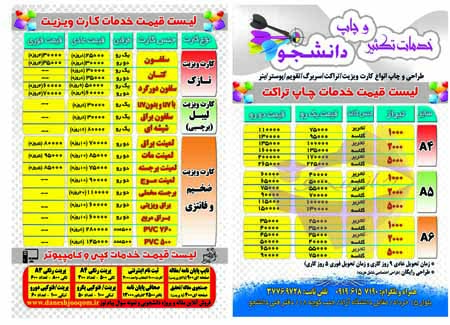 تراکت لایه بار (PSD) لیست آماده قیمت چاپ تراکت و کارت ویزیت