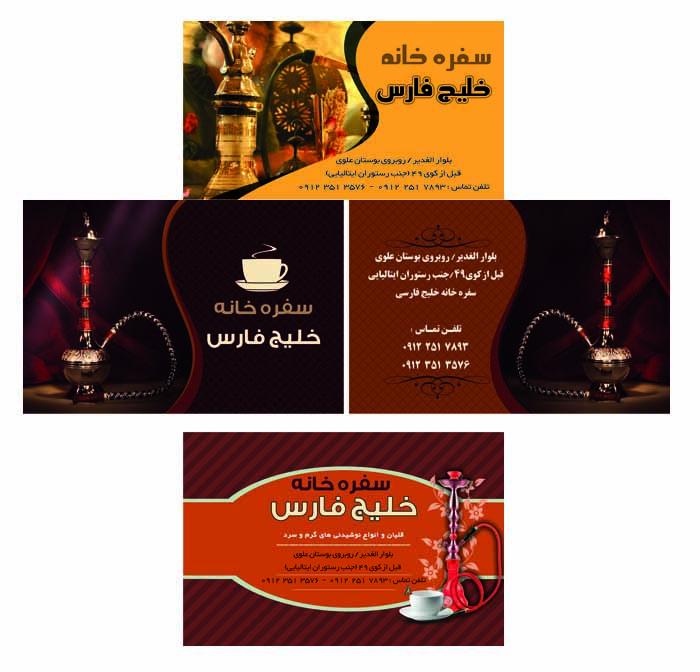 مجموعه طرح لایه باز (PSD) کارت ویزیت سفره خانه و قهوه خانه سنتی (قلیان) شامل 3 طرح