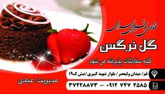 طرح لایه باز (PSD) کارت ویزیت قنادی و شیرینی فروشی (گل نرگس)