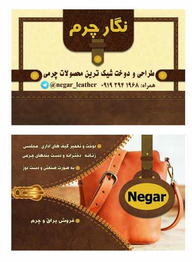 طرح لایه باز (PSD) کارت ویزیت فروشگاه محصولات چرمی و کیف چرم  (نگار چرم)