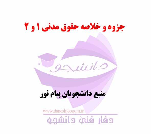 جزوه و خلاصه حقوق مدنی 1 و 2 - منبع رشته حقوق پیام نور