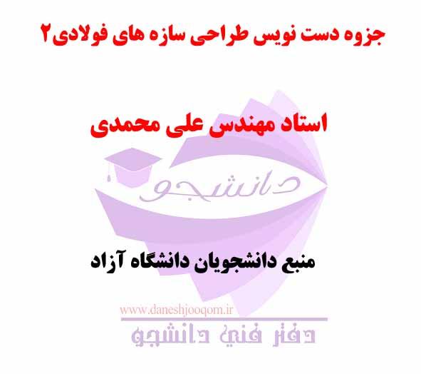 جزوه دست نویس طراحی سازه های فولادی2 - استاد مهندس علی محمدی- منبع دانشکاه آزاد