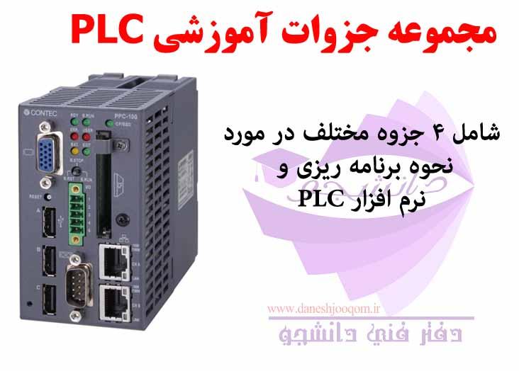 مجموعه آموزشهای PLC (نحوه استفاده و آشنایی با مدل های زیمنس و نرم افزار مربوطه  و زبان برنامه نویسی LD)